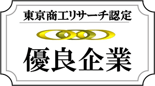 東京商工リサーチ認定 優良企業