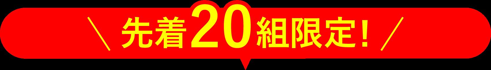 宮崎市の方限定 先着20組限定!
