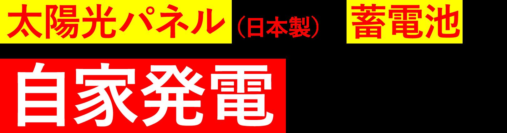 太陽光パネル(日本製)と蓄電池での自家発電がオススメ!!