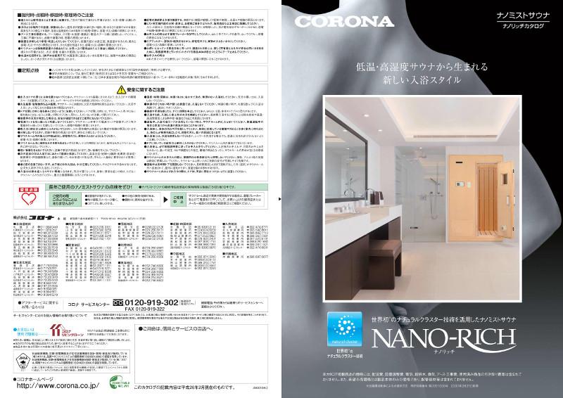 世界初のナチュラルクラスター技術を活用したナノミスト低温サウナ「ナノリッチ」!