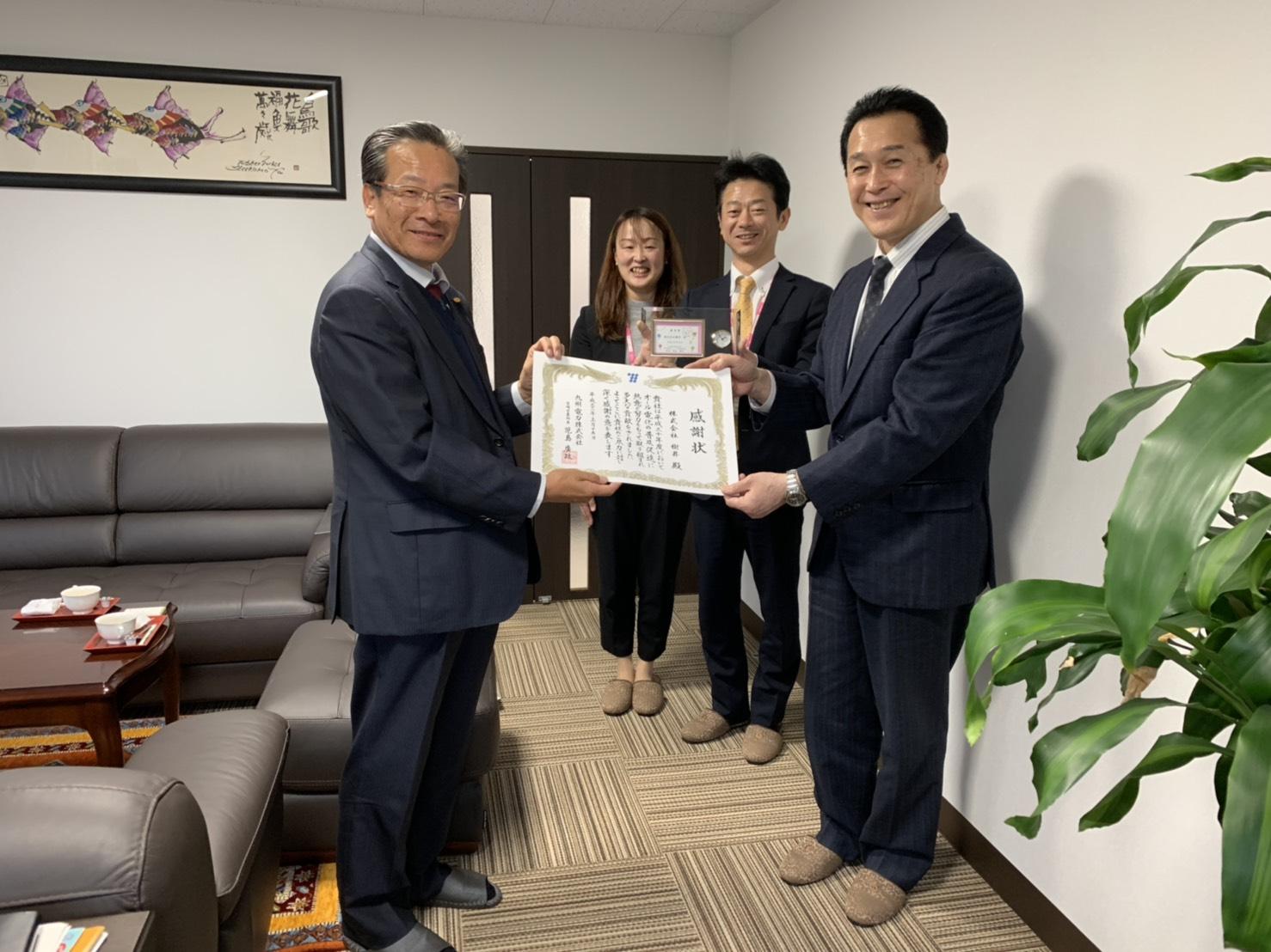 九州電力様からオール電化普及の貢献に対する表彰を受けました。